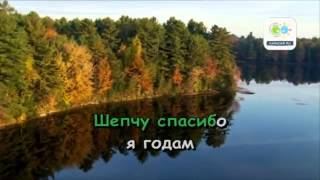 Download 01 Вахтанг Кикабидзе   Мои года, Моё богатство КАРАОКЕ Mp3 and Videos