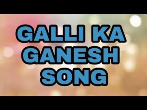 GALI KA GANESH | 2017 | GALLI KA GANESH | NEW GANESH SONG | RAHUL | DJ REMIX | GALLI KA GANESH