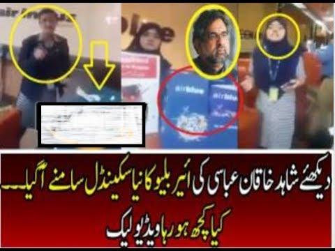 Air Blue Scandal:Shahid Khaqan Abbasi Company Bribery Scandal Viral|WNP