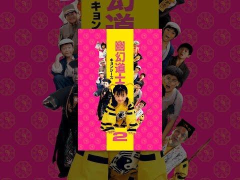 幽幻道士(キョンシーズ)2(吹替版)