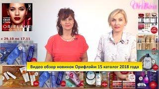 Видео обзор новинок Орифлэйм 15 каталог 2018 года