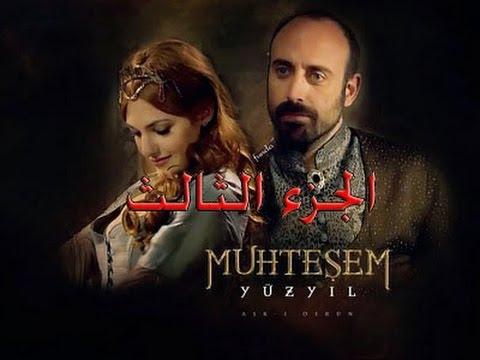 حريم السلطان الحلقة الاخيرة الجزء الثالث