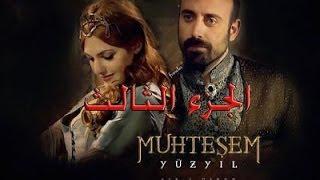 حريم السلطان   الجزء الثالث   الحلقة الأخيرة