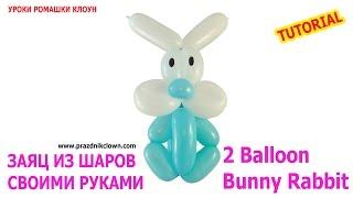 ЗАЯЦ зайчик ИЗ ВОЗДУШНЫХ ШАРОВ ШДМ своими руками 2 Balloon Bunny Rabbit TUTORIAL
