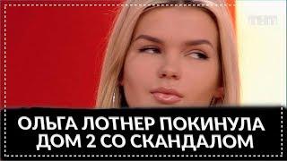 ДОМ 2 СВЕЖИЕ НОВОСТИ раньше эфира! (31.03.2019) 31 марта 2019.