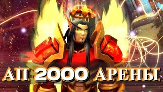 WOW Legion 7.3.5 PVP АРЕНА 2000тр в 2на2 РПАЛРДРУ Full HD Retribution Paladin