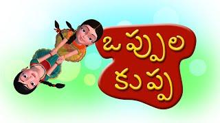 Oppula Kuppa Oyyari Bhama Telugu Rhymes for Children