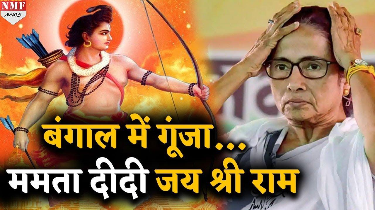 जय श्रीराम से चिढ़ीं ममता तो पूरा बंगाल बोला जय श्री राम !