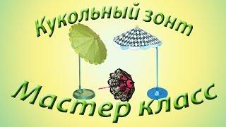 Как сделать кукольный зонтик. How to Make an Opened Doll Umbrella.