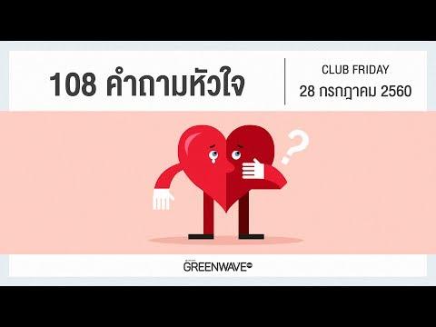 108 คำถามหัวใจ  - วันที่ 14 Jul 2017