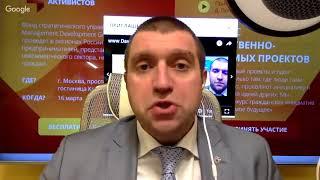 Дмитрий Потапенко: Банки отбирают депозитные вклады у населения!