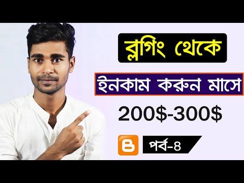 #4 Create FREE BLOG & Earn Money From Online | Blogger Bangla Tutorial 2019 | Part-4