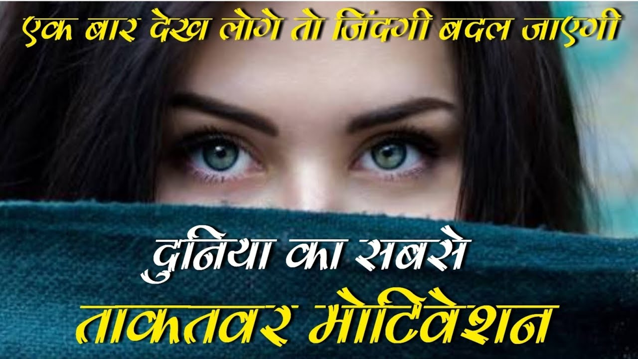 Best motivational inspirational speech video secret for success in life study 2019 hindi