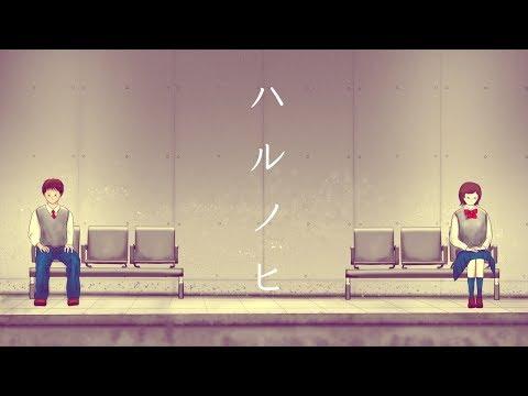 あいみょん新曲フル「ハルノヒ 」cover by ちひろ