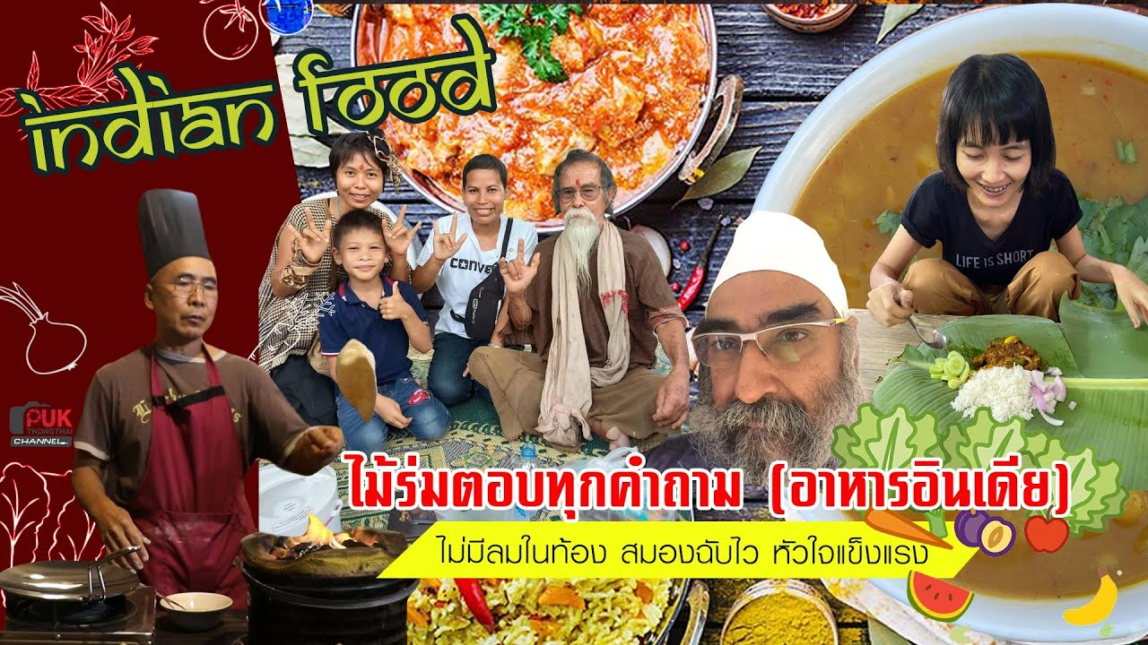 ไม้ร่มตอบทุกคำถาม (อาหารอินเดีย) 11ก.ค.63