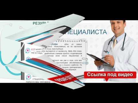 комплекс лечения папилломы