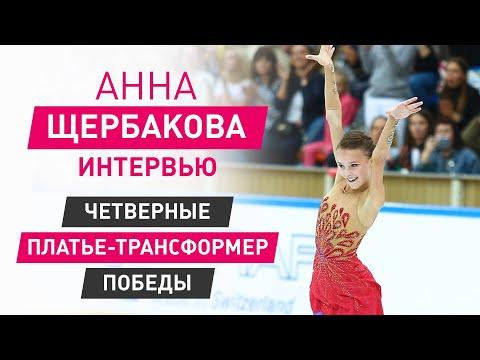 Анна Щербакова: группа Тутберидзе, четверные, платье-трансформер