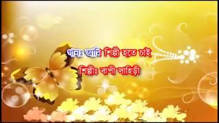 Ami Shilpi Hote Chai Karaoke | Nayan Moni | Bapi Lahiri | Bengali Karaoke with Lyrics