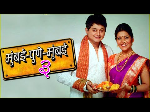Confirmed! Mumbai Pune Mumbai 3 Coming Soon | Marathi Movie | Swapnil Joshi | Mukta Barve