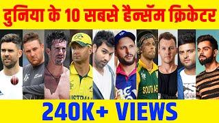 दुनिया के 10 सबसे हैंडसम क्रिकेटर    10 Most Handsome Cricketers in the World
