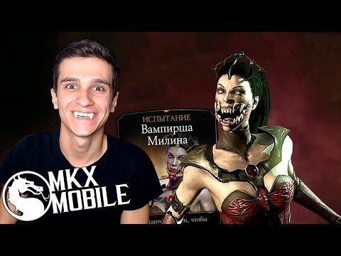 ИСПЫТАНИЕ МИЛИНЫ ВАМПИРШИ СЛАБЫМИ ПЕРСОНАЖАМИ в Mortal Kombat X Mobile thumbnail
