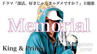 Memorial - King & Prince (cover)