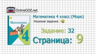 Страница 9 Задание 32 – Математика 4 класс (Моро) Часть 1