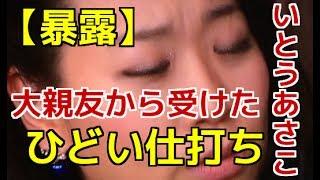 【暴露】いとうあさこ 大親友・大久保佳代子から受けた仕打ち 関連動画 ...