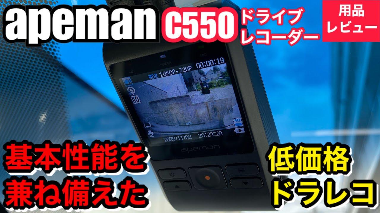 apeman C550 ドライブレコーダー【基本性能を兼ね備えた低価格ドライブレコーダー】