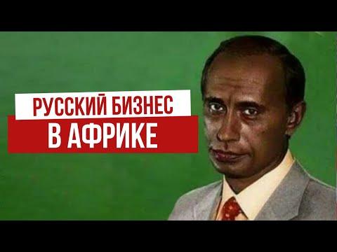 Как русские зарабатывают на нищих африканцах, а украинцы и белорусы делают бизнес в трущобах Кении
