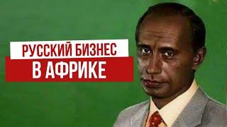 Как русские зарабатывают на нищих африканцах. А белорусы и украинцы не отстают. Африка Кения