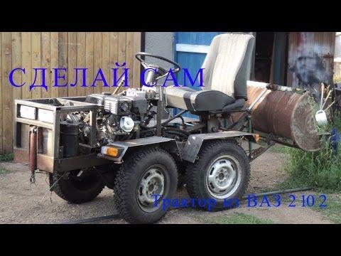 Трактор из Жигулей своими руками: самодельный, двигателем 72