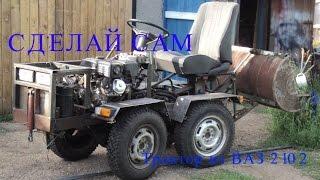 Самодельный минитрактор из ВАЗ 2102 с двигателем от мотоблока