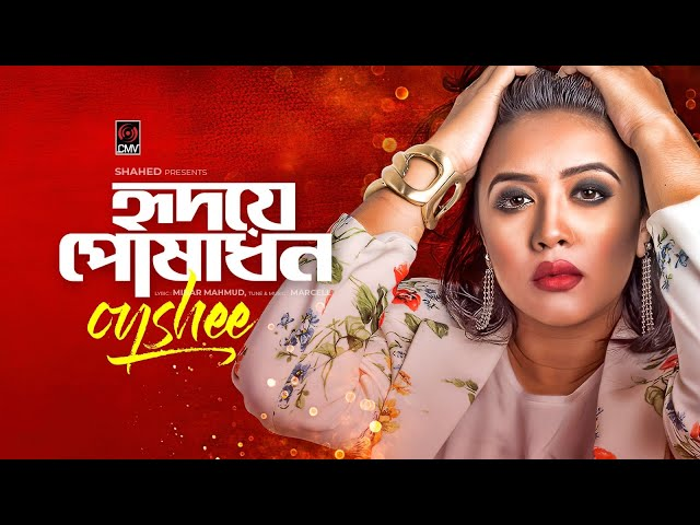 Hridoye Poshadhon by OYSHEE – Oyshee Express 2 Mp3 song Download