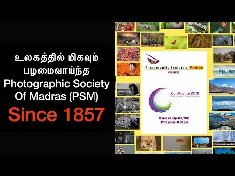 உலகத்தில் மிகவும் பழமைவாய்ந்த  Photographic Society Of Madras (PSM) Since 1857
