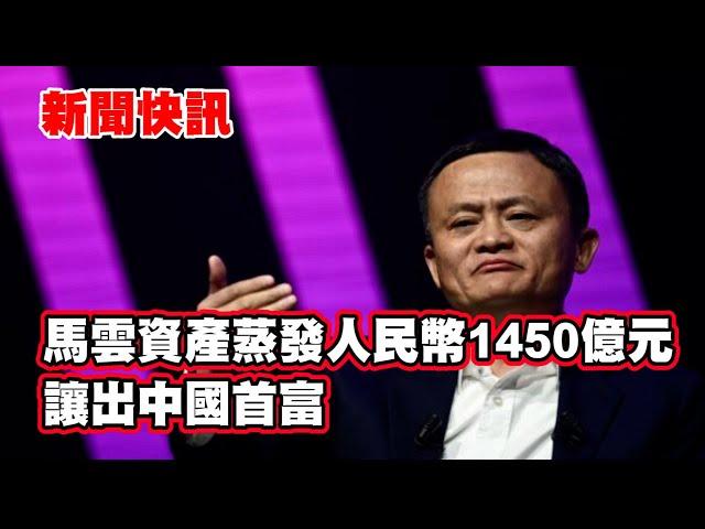 新聞快訊 | 監管重創馬雲 資產蒸發人民幣1450億元 讓出中國首富
