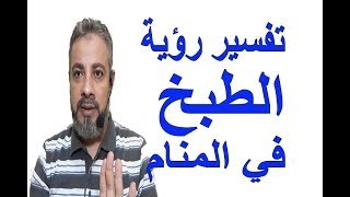 تفسير حلم رؤية الطبخ في المنام / اسماعيل الجعبيري