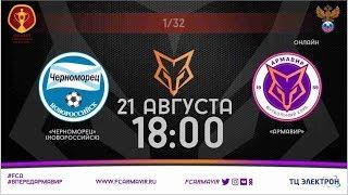 ОНЛАЙН: «Черноморец» (Новороссийск) - «Армавир» 21 августа 18:00