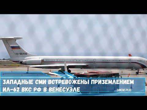 Западные СМИ встревожены приземлением самолета Ил-62 ВКС РФ в Венесуэле