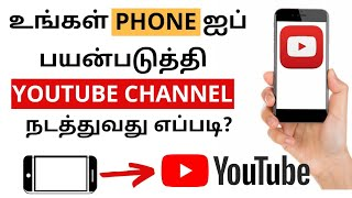 How to run a YouTube on Mobile phone | How to Create a YouTube Channel in Tamil |