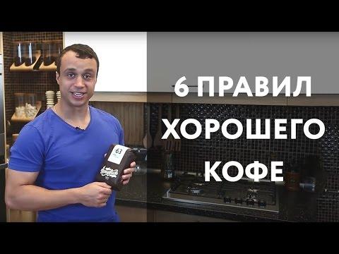 6 правил хорошего кофе