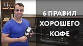 Как правильно приготовить кофе в кофе-машине ч3 - YouTube