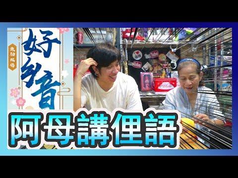 【哩厚秀】長輩分享台語早期的俚語,你聽過幾個?【bilibili好乡音】 -#LIHOSHOW97