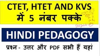 HINDI PEDAGOGY (CTET, HTET AND KVS  में 5 नंबर पक्के ) प्रश्न - उत्तर और PDF सभी हैं यहां