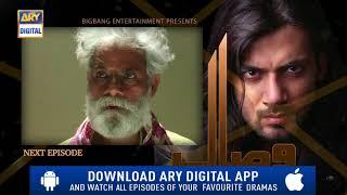 Visaal Episode 13 ( Teaser ) - Top Pakistani Drama