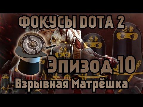 видео: Фишки dota 2 - Эпизод 10 [Взрывная Матрёшка - 6.84]