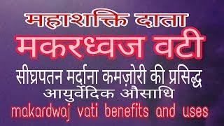 मकर ध्वज वटी के फायदे। makardhwaj benefits , what is makardhwaj,Divya makardhwaj,sidh makardhwaj,
