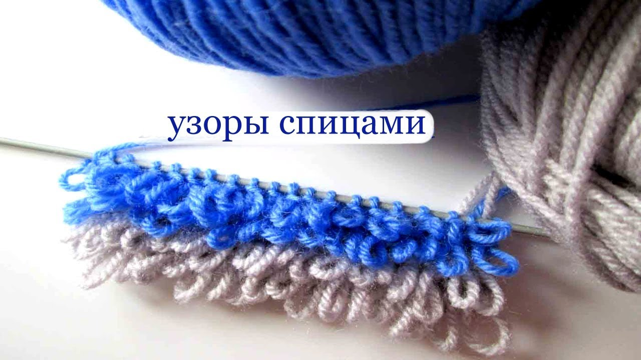 49 Узоры спицами бахрома мех / Светлана СК