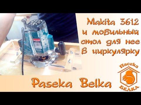 Фрезер Makita 3612 и мобильный стол для нее в циркулярку