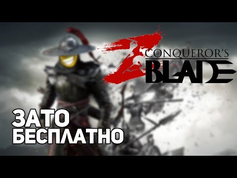 Зато Бесплатно #16 - Conqueror's Blade